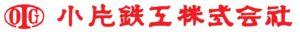 小片鉄工株式会社